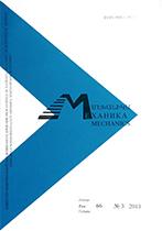 Mechanics - Proceedings of National Academy of Sciences of Armenia